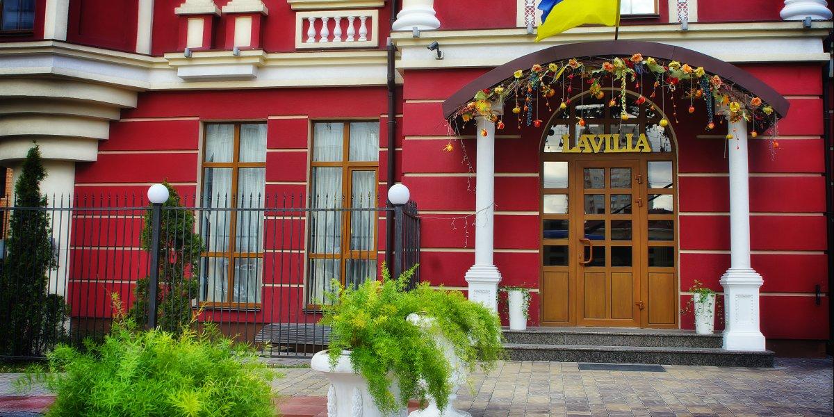 Добро пожаловать в отель Lavilia