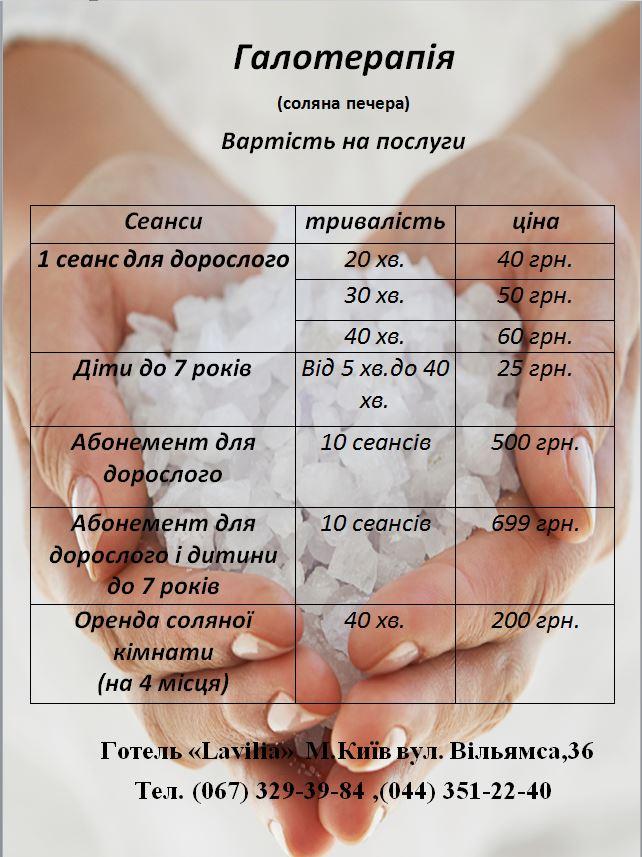 goloterapiya